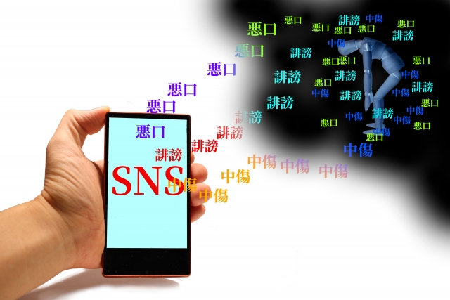 SNSでの誹謗中傷のイメージ画像